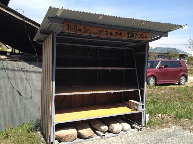 田舎 無人販売所