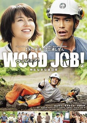 WOOD JOB!〜神去なあなあ日常〜