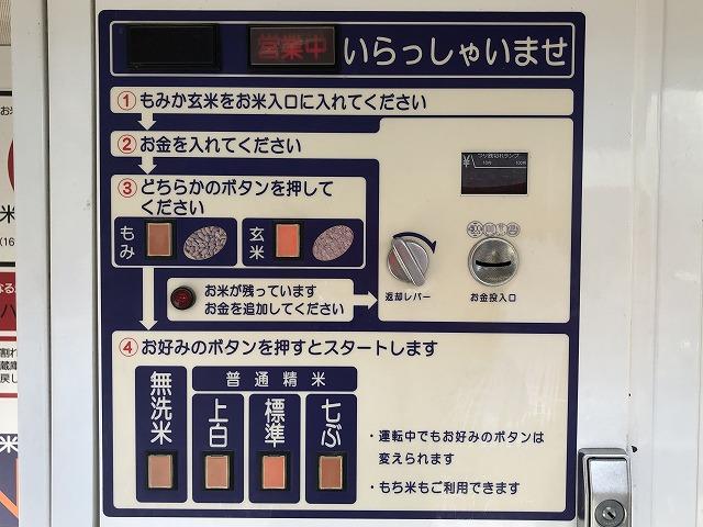 コイン精米機の操作方法